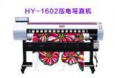 宏印高速户内压电写真机HY-1602热转印打印机