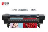 宏印宽幅面压电写真机HY-3200喷绘写真一体机