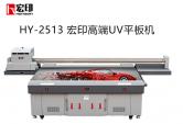 宏印HY-2513高品质UV平板打印机