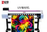 宏印HY-1600UV卷材写真机