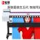 宏印压电写真机HY-1600兼容爱普生五代、5113喷头