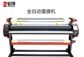 宏印LC1700全自动覆膜机