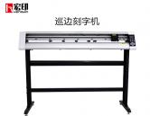 宏印HK-1360全自动巡边刻字机