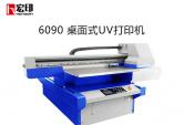 宏印6090uv平板打印机小型亚克力万能喷绘打印机