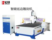 宏印HY-1325全自动高精度巡边雕刻机