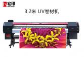 宏印HY-3200UV卷材喷绘写真一体机户外高精度写真机