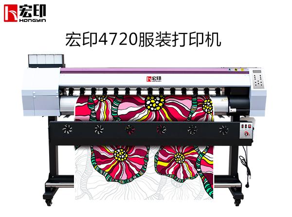 4720服装打印机
