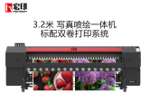 宏印HY-3200plus高速压电写真机高精度户内外写真机