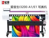 宏印HY-1604爱普生3200高速写真机